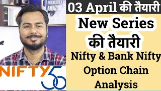New Series की तैयारी !!! Nifty & Bank Nifty Option Chain Analysis !!!