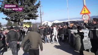 Μετανάστες στην Ειδομένη μεταφέρουν το νεκρό τους-Eidisis.gr webTV