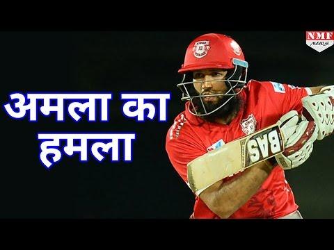 Hashim Amla ने किया Mumbai Indians पर ज़ोरदार हमला, ठोका IPL में पहला शतक