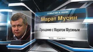 Марат Мусин