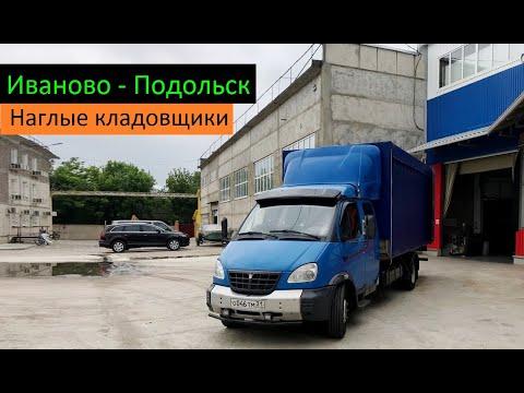 Иваново - Подольск. (Наглые кладовщики) Перевозчик РФ