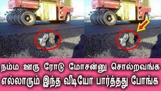 நம்ம ஊரு ரோடு மோசன்னு சொல்றவங்க 2 நிமிடம் இந்த வீடியோ பாருங்க | Tamil News | Kolllywoood News