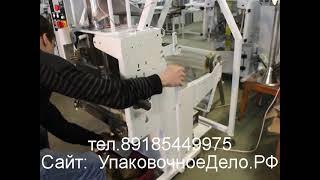 Полуавтомат фасовочно упаковочный для фасовки упаковки сыпучих продуктов круп макарон гречки риса(Подробно на сайте http://upakovochnoedelo.ru/ Предприятие