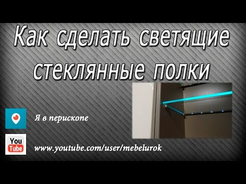 Как сделать светящие стеклянные полки