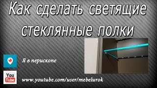 Как сделать светящие стеклянные полки(Клиент заказал сделать нишу с светящими полками в частном доме. Основной короб был сделан из 26 мм ЛДСП либер..., 2015-11-20T22:07:04.000Z)