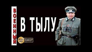"""Военные сериалы 2017 """"В тылу"""" Русские новинки военные фильмы 2017"""