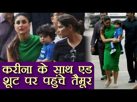 Taimur Ali Khan Joins Kareena Kapoor Khan on the sets of her Ad Shoot   FilmiBeat Mp3