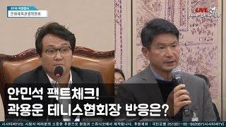 안민석 팩트체크! 곽용운 테니스협회장 반응은?