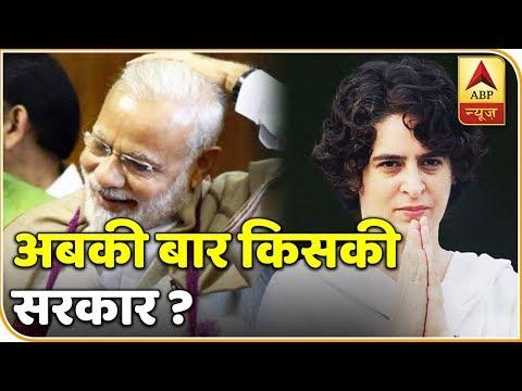 मास्टर स्ट्रोक का फुल एपिसोड: प्रियंका गांधी करेंगी कांग्रेस का बेड़ा पार ?   ABP News Hindi