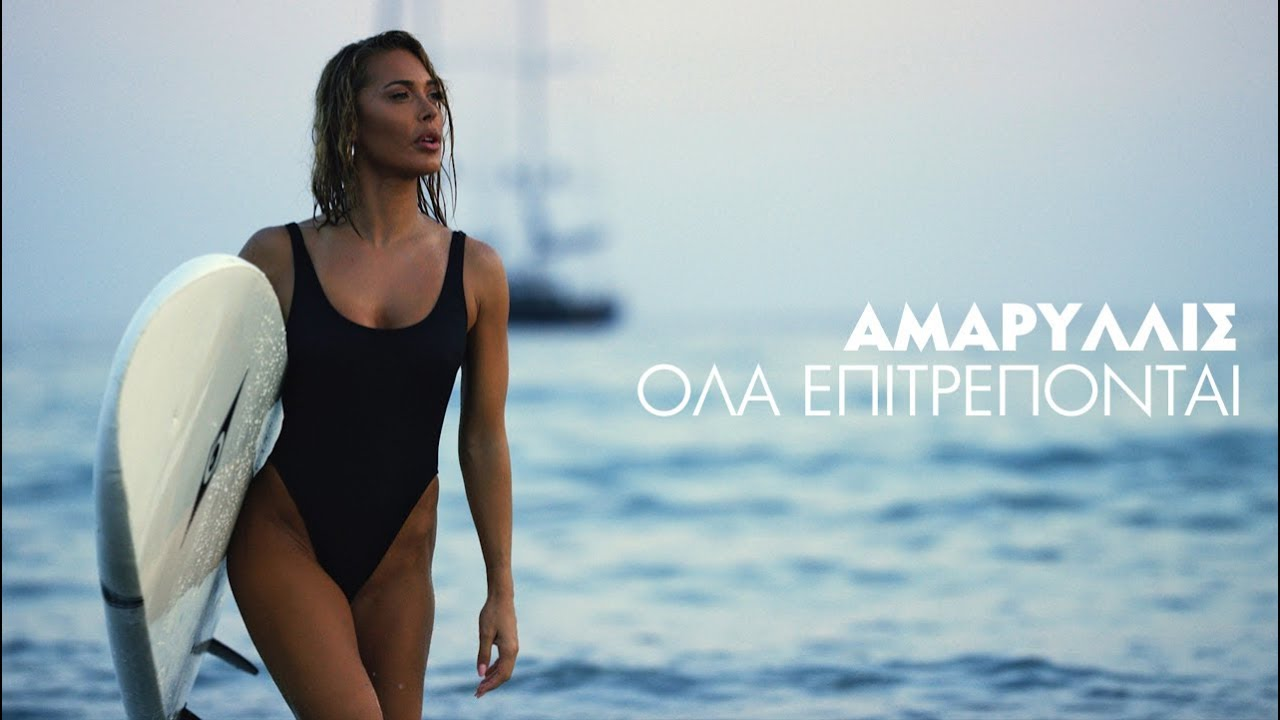 Αμαρυλλίς - Όλα Επιτρέπονται   Amaryllis - Ola Epitrepontai Official Music Video