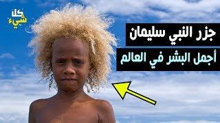 هل تعرف جزر النبي سليمان عليه السلام؟ المكان الذي به أجمل بشر في العالم وصل الإسلام إليها