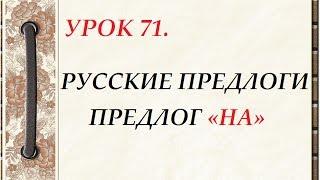 Русский язык для начинающих. УРОК 71. РУССКИЕ ПРЕДЛОГИ. ПРЕДЛОГ «НА»
