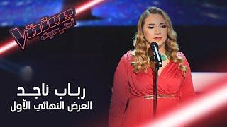 بعد ان خطفتها أحلام من سميرة.. رباب ناجد تثبت نفسها أمام مدربتها الجديدة #MBCTheVoice