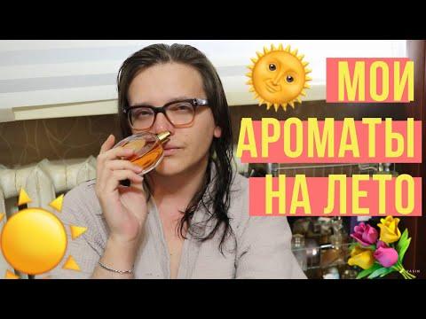 ПАРФЮМЕРИЯ НА ЛЕТО / ЦВЕТОЧНЫЕ, ФРУКТОВЫЕ АРОМАТЫ!