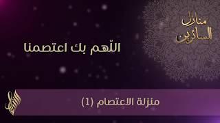 اللّهم بك اعتصمنا - د.محمد خير الشعال