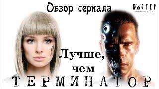 Обзор сериала: Лучше, чем люди (Мир дикого запада,Терминатор,Detroit:Become Human,Метод,Netflix)