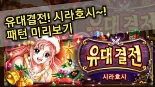 [원트크] 유대결전~ 시라호시~! (패턴 미리보기, 원…