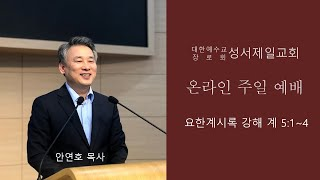 21.7.18 성서제일교회 온라인 주일예배 /계5:1~4/안연호 목사