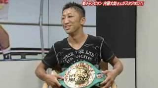 内藤、亀田との対戦を熱望! thumbnail