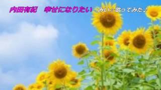 内田有紀さんの【幸せになりたい】は、優しい曲調に幸せになりたい とい...