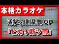 Tv Size歌詞付カラオケ ヒカリ断ツ雨 活撃 刀剣乱舞op 斉藤壮馬