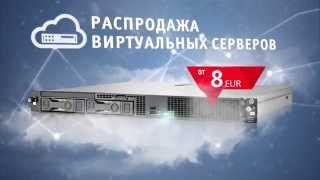 Невероятная акция на аренду серверов в дата-центрах мирового класса от 8 EUR(Шутки в сторону! Невероятная акция на аренду серверов в дата-центрах мирового класса от 8 EUR https://www.deac.eu/reshenia/..., 2015-04-01T14:30:08.000Z)
