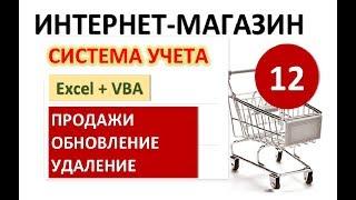 Урок 12. Обновление продаж. Excel+VBA. Система учета Интернет-магазина