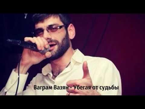 Ваграм Вазян - Убегая от судьбы