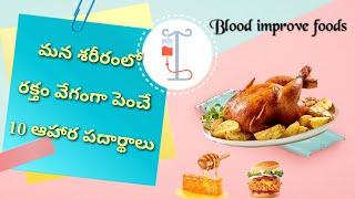 how to increase blood platelets,hemoglobin by best foods in telugu-low hemoglobin health tips telugu