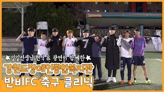 강원FC X 강원도종합장애인복지관 축구 클리닉