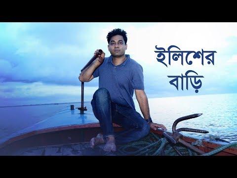 Chandpur- The Home of Hilsha/Ilish fish