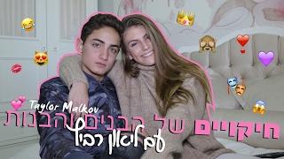 סרטון חיקויים של כוכבי הבנים והבנות מהעונה שלנו - עם ליאון רביץ ! // Taylor Malkov