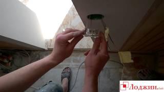 Подключение двухклавишного выключателя(Занимаемся профессиональным утепление и отделкой лоджий, балконов в Беларуси! Наш сайт http://lodjii.by/ Контакты:..., 2015-05-07T16:40:00.000Z)