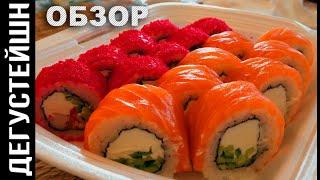 Sushi One - одни из лучших?! Обзор на доставку. (#12)(, 2017-05-17T12:00:20.000Z)
