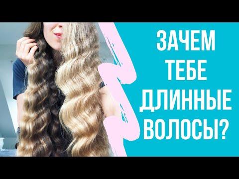 Муж не разрешает стричься? Когда ты уже сделаешь стрижку и зачем вообще ТАКИЕ длинные волосы?