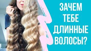 Муж не разрешает стричься Когда ты уже сделаешь стрижку и зачем вообще ТАКИЕ длинные волосы