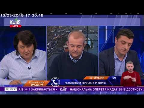 Телеканал Київ: 13.03.19 Київ Live 17.10