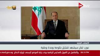 ميشيل عون: لبنان سيشهد تشكيل حكومة وحدة وطنية