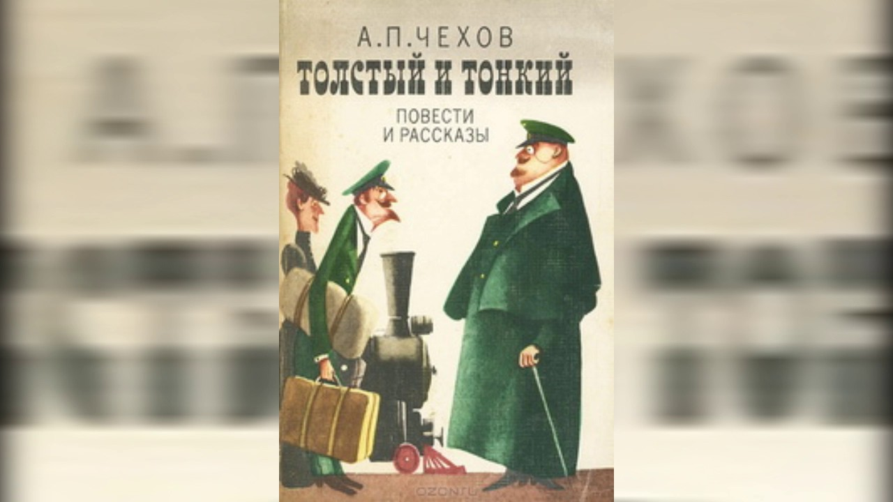 Толстый и Тонкий, А.П.Чехов Аудиокнига /Anton Chekhov, Audiobook