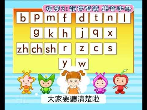 學拼音 拼音歌 漢語拼音 普通話 拼音基礎知識 聲母歌 學聲母 整體認讀音節歌 - YouTube