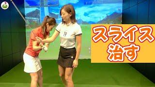 スライスを治したい!【まりんちゃんのお悩み相談!ゆいまーるレッスン#1】