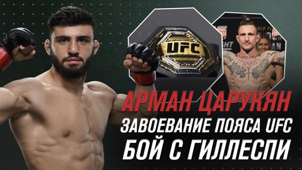 """Арман Царукян: """"Цель одна - выиграть пояс UFC"""""""
