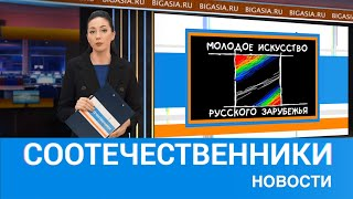 НОВОСТИ СООТЕЧЕСТВЕННИКОВ №06 2021