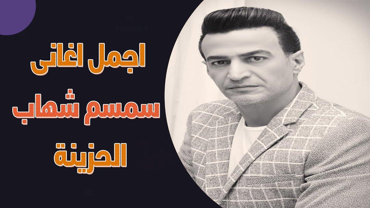 اجمل اغانى سمسم شهاب الحزينة - ساعة من الاغانى الروعة