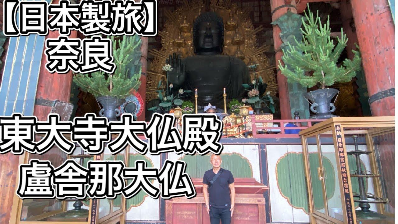 【日本製旅』奈良東大寺大仏殿/盧舎那大仏参拝!