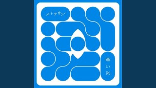 イトヲカシ - 蒼い炎