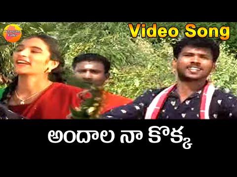 Andala Nakokka Telangana Janapada Song  || Super Hit Telangana Folk Songs || Best janapada Geethalu