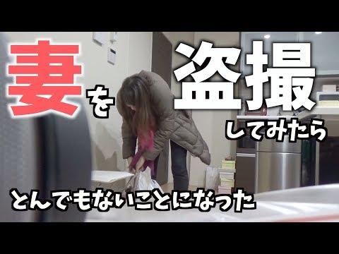 【妻にドッキリ】トイレに仕掛け。やっぱりリアクションが神だった【盗撮】