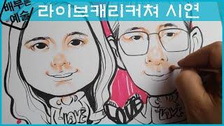 라이브캐리커쳐 다정한 커플 그리기  by 배부른예술