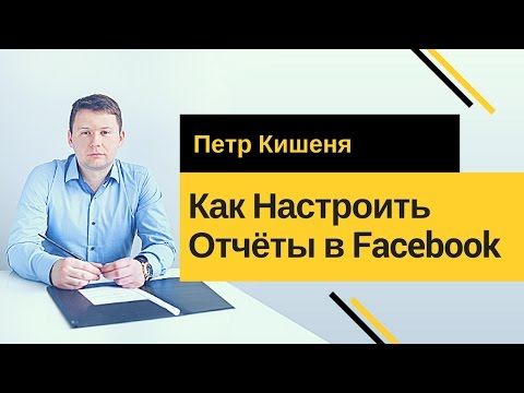 Как Настроить Отчёты в Facebook? [Аналитика и Оптимизация рекламы в Facebook]